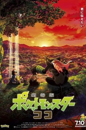 Pokémon the Movie: Coco