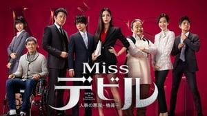 Missデビル 人事の悪魔・椿眞子 - 2018