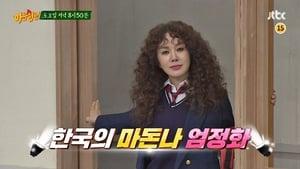 Men on a Mission Season 1 : Uhm Jung-hwa