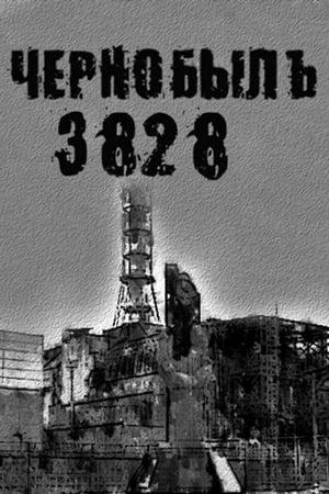 Чорнобиль.3828