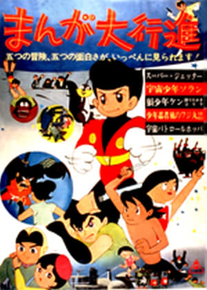 Shounen Ninja Kaze no Fujimaru: Dai Saru Taiji