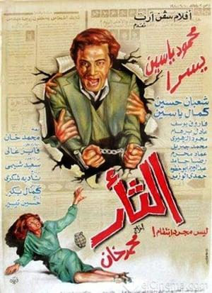 Revenge (1982)