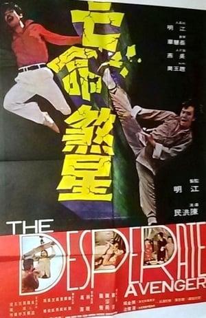 Desperate Avenger (1973)
