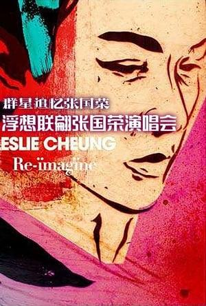 浮想联翩张国荣演唱会
