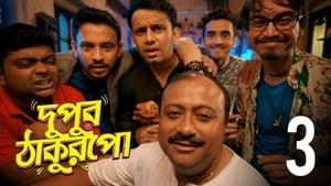 Dupur Thakurpo Season 1 :Episode 3  PILL SPILL