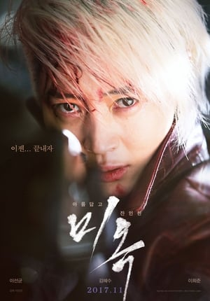 Sojoonghan Yeoin (A Special Lady) (2017)
