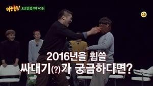 Men on a Mission Season 1 : Jang Hang-jun, Jung Hyung-jin (2)