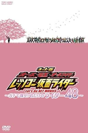 ネット版 オーズ・電王・オールライダー レッツゴー仮面ライダー ~ガチで探せ!君だけのライダー48~