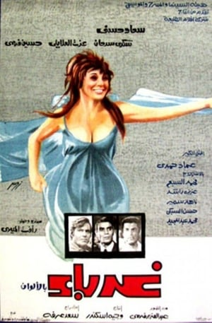 Strangers (1973)