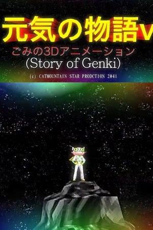 The Story of Genki