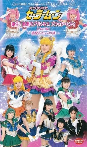 Sailor Moon - Tanjou! Ankoku no Princess Black Lady (Kaiteiban) - Wakusei Nemesis no Nazo