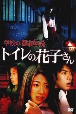 Gakko no Toshi Densetsu Toire no Hanako-san