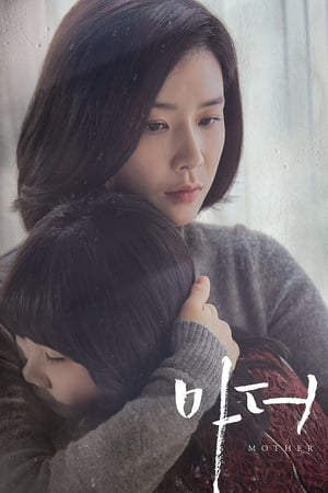 Watch Mother Full Movie