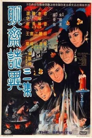 Liao zhai zhi yi san ji