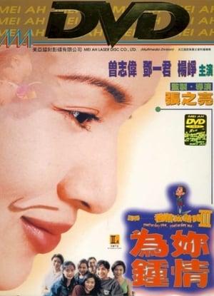 Yesterday You, Yesterday Me (1997)