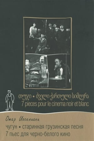 Georgian Ancient Songs (1969)