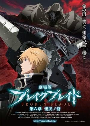 Broken Blade 6: Les Remparts de la Tristesse