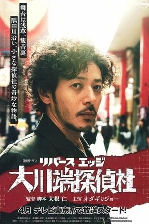 River's Edge Investigative Agency Okawabata