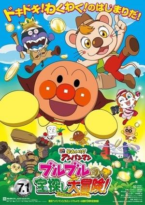 Soreike! Anpanman: Buruburu no takarasagashi daibouken!