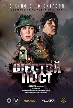 The Sixth Post (2018)