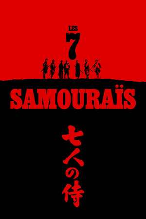 Les Sept Samouraïs en streaming