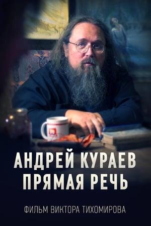 Андрей Кураев. Прямая речь