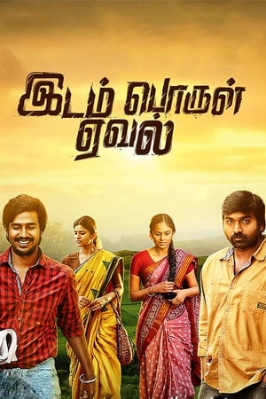 Watch Idam Porul Yaeval Full Movie