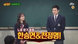 Men on a Mission Season 1 : Chun Jung-myung, Han Seung-yeon