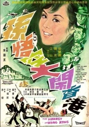 Sun Wu Kong da nao Xianggang