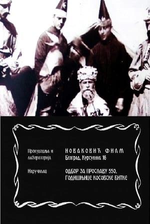 Proslava 550 godišnjice Kosovske bitke