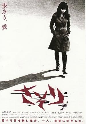 Sasori : La Femme scorpion