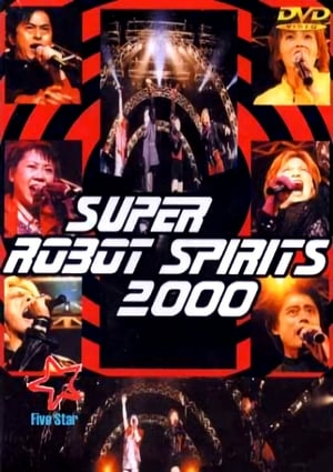 Super Robot Spirits 2000 -Spring Campaign-