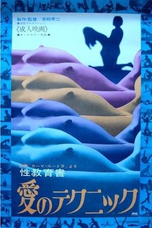 Love Technique: Kamasutra (1970)