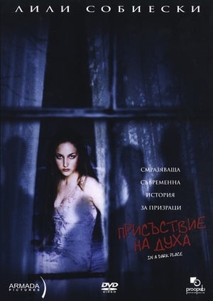 Watch In a Dark Place Full Movie