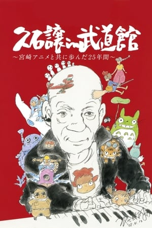 Joe Hisaishi: Budokan - 25 ans avec le Studio Ghibli
