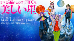 A Beautiful Star / Utsukushii Hoshi 2017