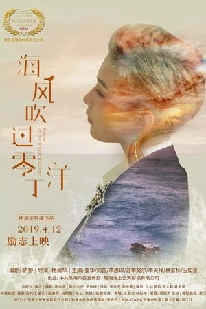 Breeze on the Lingding Ocean (2019)