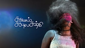 Sughamaai Subbulakshmi