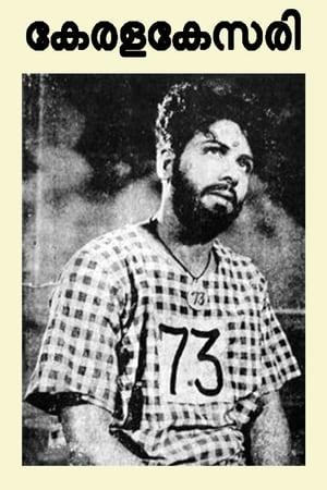 Kerala Kesari (1951)