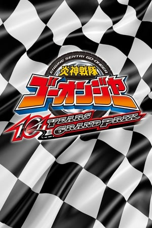 Watch Engine Sentai Go-Onger: 10 Years Grand Prix Full Movie