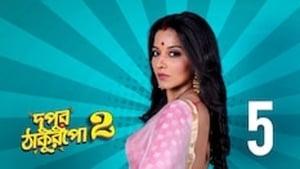 Dupur Thakurpo Season 2 :Episode 5  Choway eto j aagun