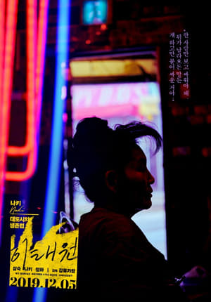 Watch Itaewon Full Movie