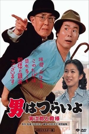 Otoko wa Tsurai yo: Torajirō to Tonosama
