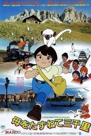 Marco, le film
