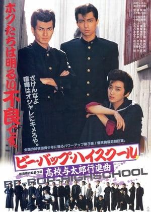 Be-Bop High School: High School Yotaro March Sehen Kostenlos