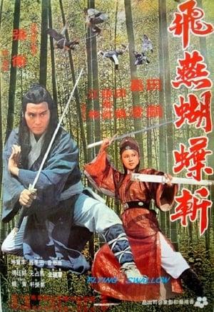 Fei yin hu die zhan