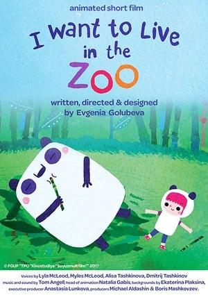 Хочу жить в зоопарке