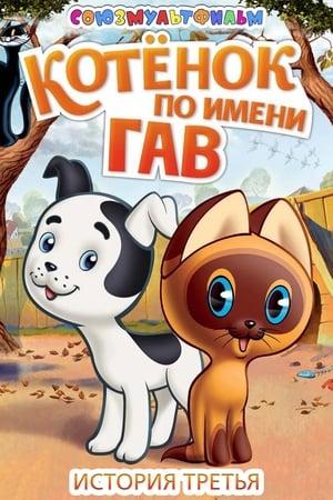 Котёнок по имени Гав (выпуск 3)
