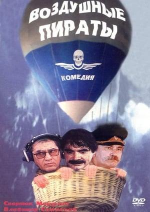 Воздушные пираты