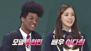 Men on a Mission Season 1 : Lee Da-hee, Han Hyun-min